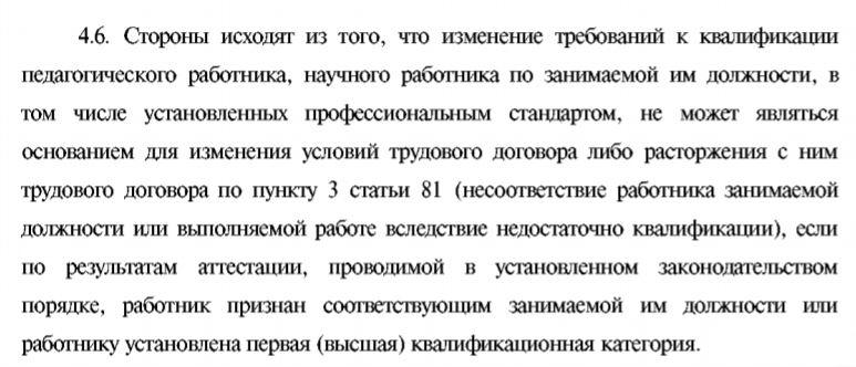 Пункт 4.6 Отраслевого соглашения Минобрнауки на 2018-2020 годы