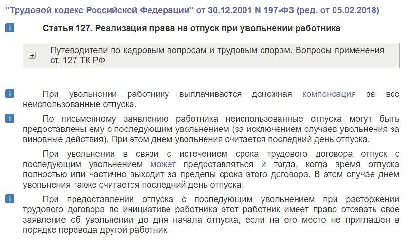 Ст. 127 ТК РФ. Реализация права на отпуск при увольнении работника