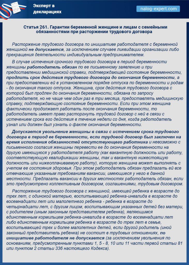 Ст. 261. Гарантии беременной женщине и лицам с семейными обязанностями при расторжении трудового договора