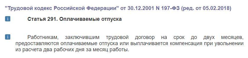 Ст. 291 ТК РФ. Оплачиваемые отпуска