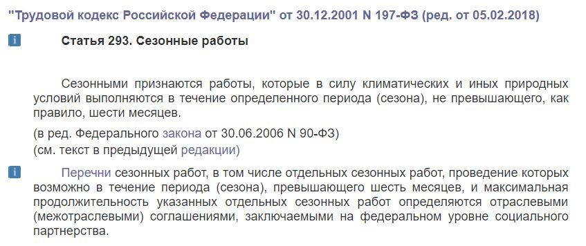 Ст. 293 ТК РФ. Сезонные работы