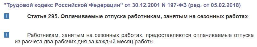 Ст. 295 ТК РФ. Оплачиваемые отпуска работникам, занятым на сезонных работах