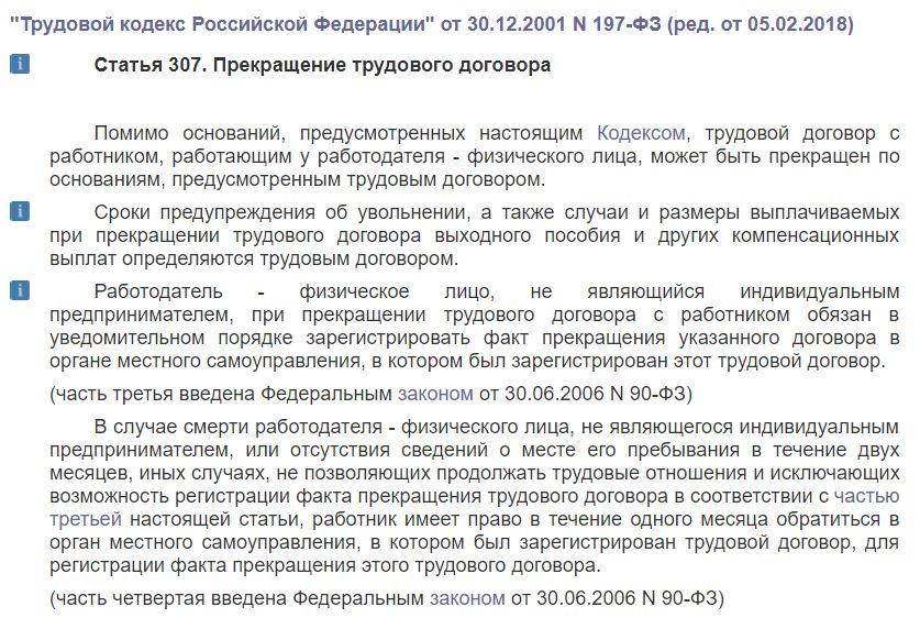 Ст. 307 ТК РФ. Прекращение трудового договора