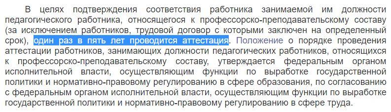 Ст. 332 ТК РФ, часть, регулирующая аттестацию работников образования