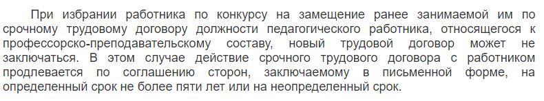 Ст. 332 ТК РФ. Избрание работника образования по конкурсу