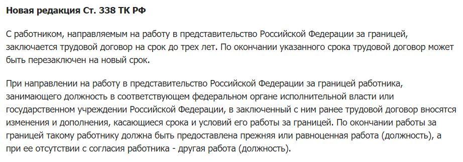 Ст. 338 ТК РФ. Трудовой договор с работником, направляемым на работу в представительство РФ за границей
