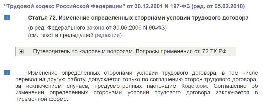 Ст. 72 ТК РФ. Изменение определенных сторонами условий трудового договора