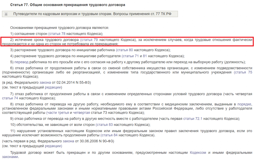 Ст. 77 ТК РФ пункт 2 (кликните, чтобы увеличить)