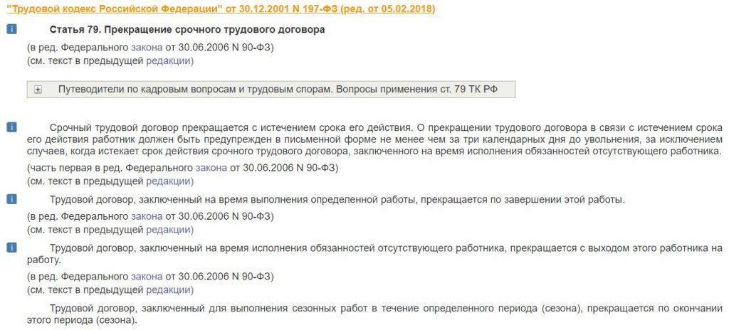 Ст. 79 ТК РФ (кликните, чтобы увеличить)