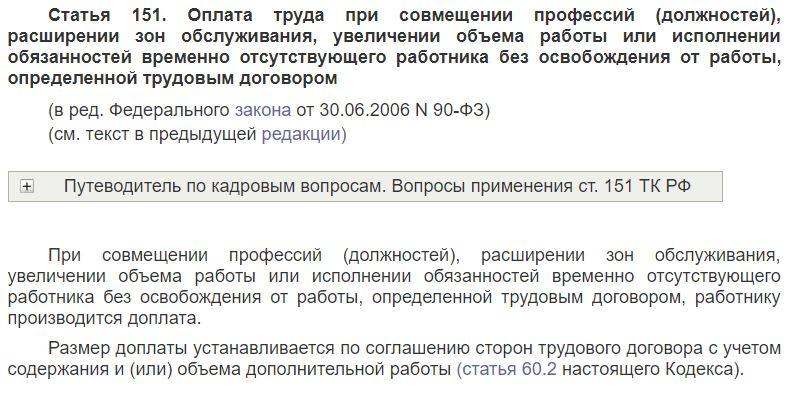 Статья 151 ТК РФ. Оплата труда при совмещении профессий