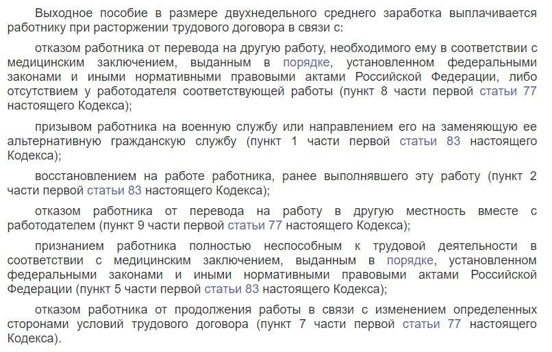 Статья 178, часть 3 ТК РФ. Выплата выходного пособия в размере двухнедельного среднего заработка