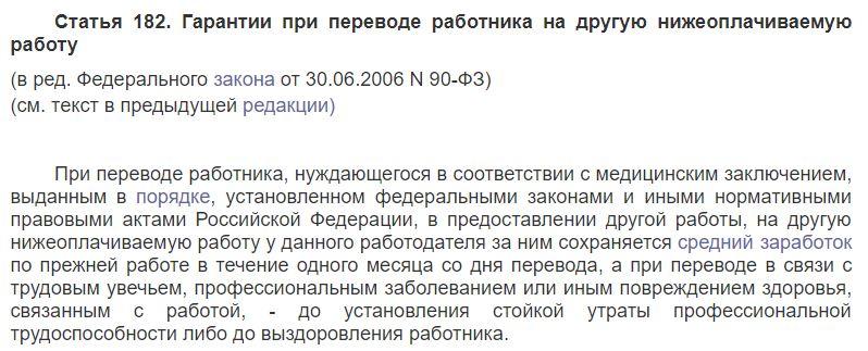 Статья 182 ТК РФ. Гарантии при переводе работника на другую нижеоплачиваемую работу