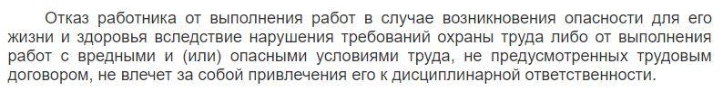 Статья 220 часть 7 ТК РФ, гарантирующая невозможность привлечения работника к дисциплинарной ответственности за отказ от выполнения обязанностей в неблагоприятных условиях труда