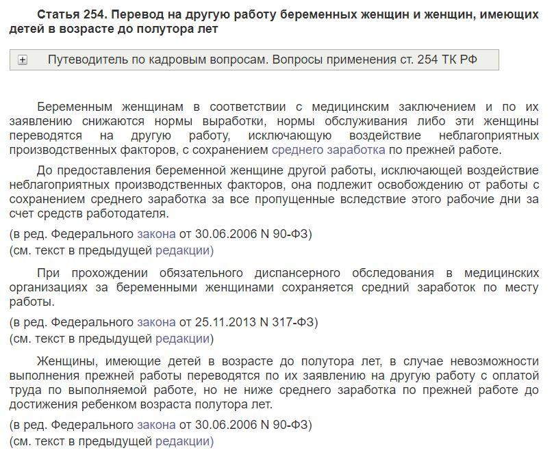 Статья 254 ТК РФ. Перевод на другую работу беременных женщин и женщин, имеющих детей в возрасте до полутора лет