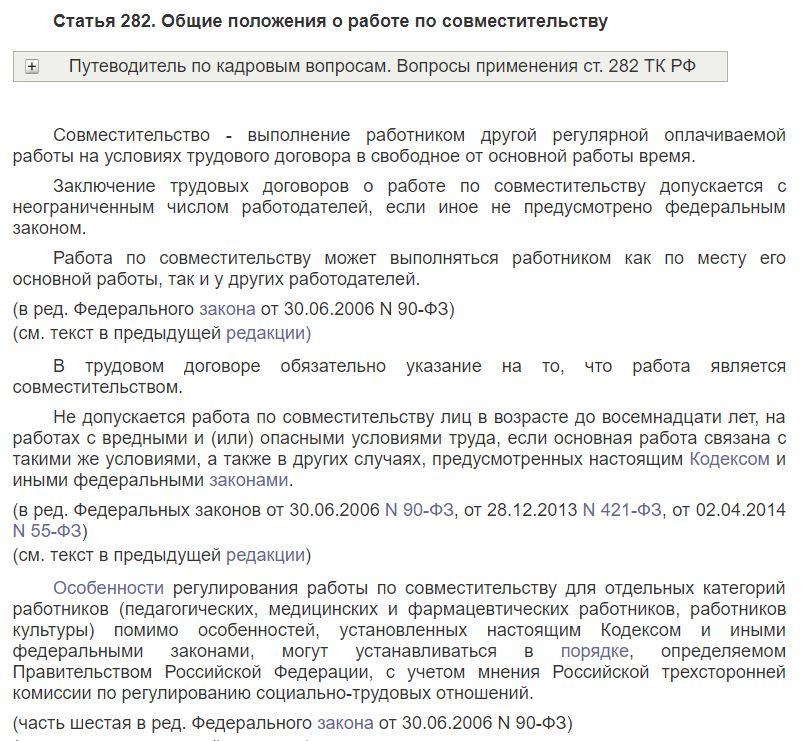 Статья 282 ТК РФ. Общие положения о работе по совместительству