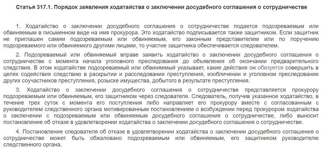 Статья 317.1. Порядок заявления ходатайства о заключении досудебного соглашения о сотрудничестве