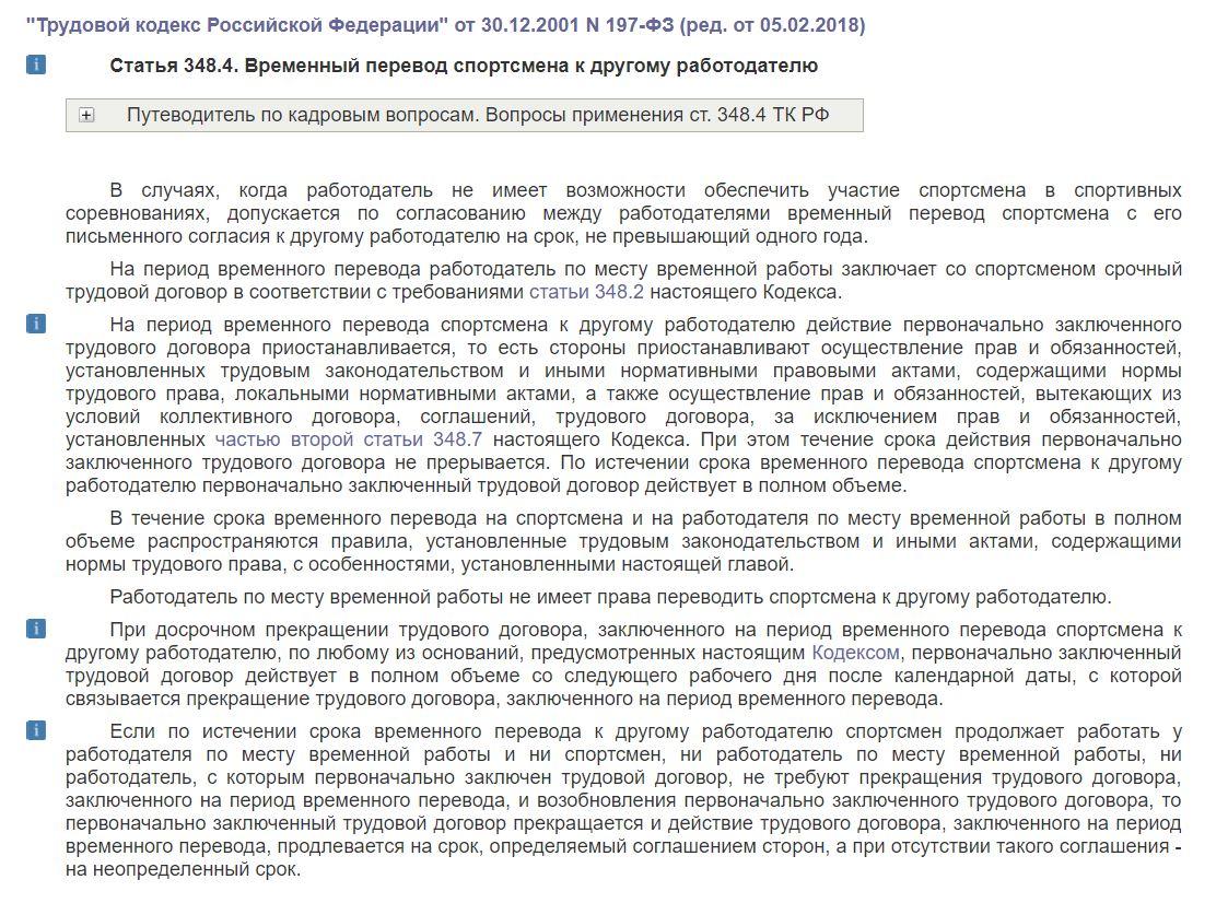 Статья 348.4 ТК РФ. Временный перевод спортсмена к другому работодателю