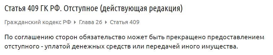 Статья 409 Гражданского кодекса РФ об отступном