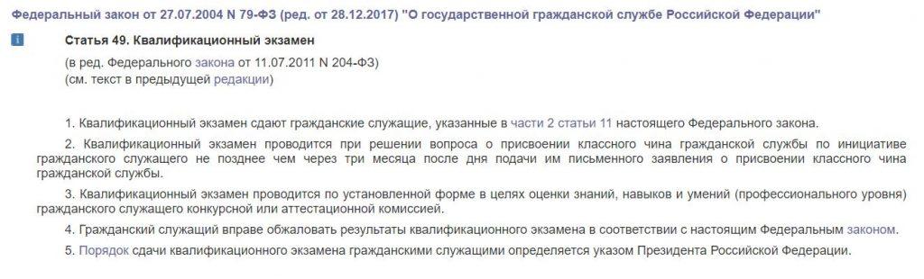 Статья 49 N 79-ФЗ о проведении квалификационного экзамена для гражданских служащих