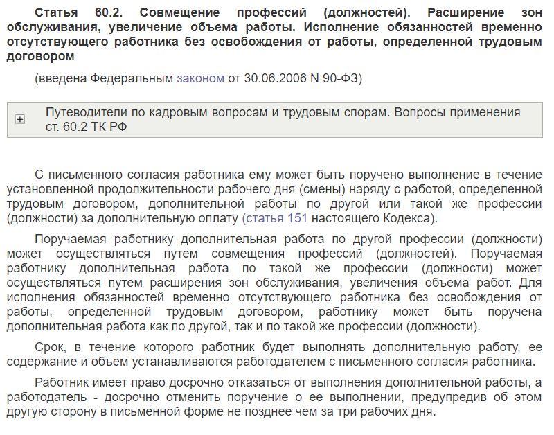 Статья 60.2 ТК РФ. Совмещение профессий (должностей)