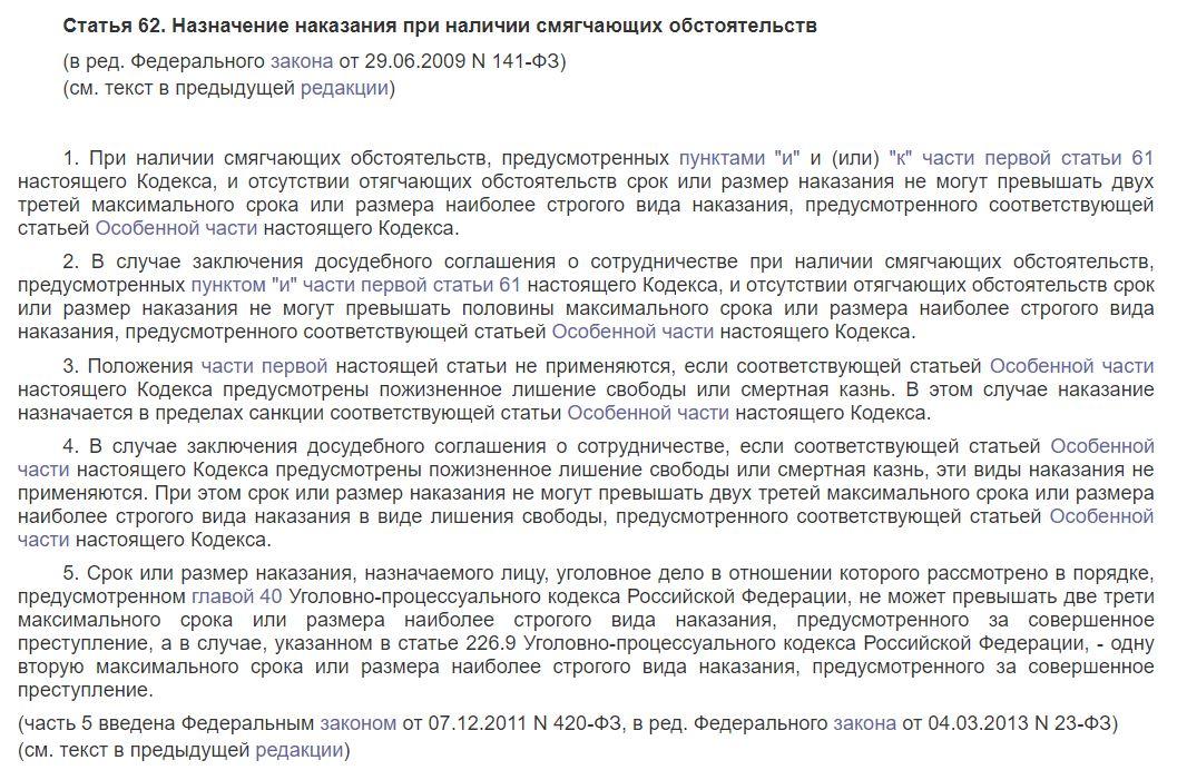 Статья 62 УК РФ. Назначение наказания при наличии смягчающих обстоятельств