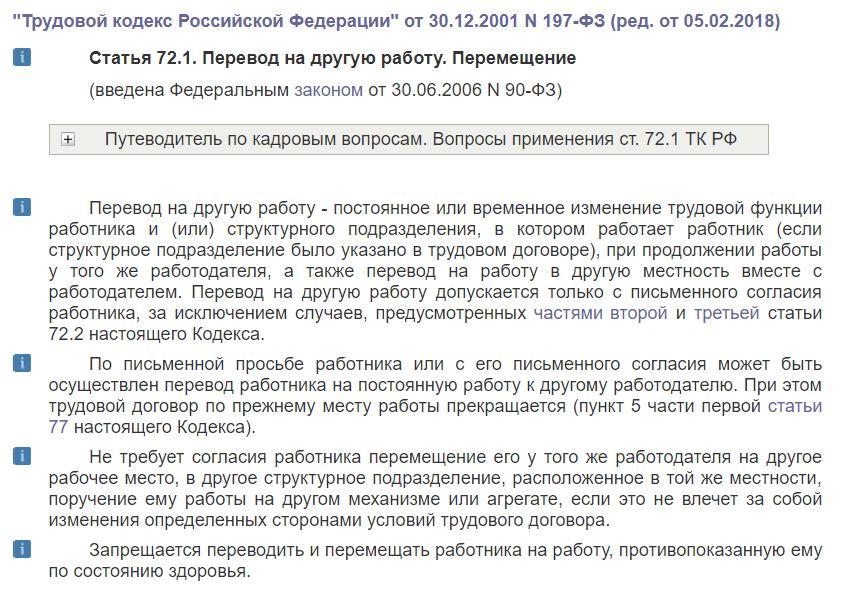 Статья 72.1 ТК РФ. Перевод на другую работу, перемещение