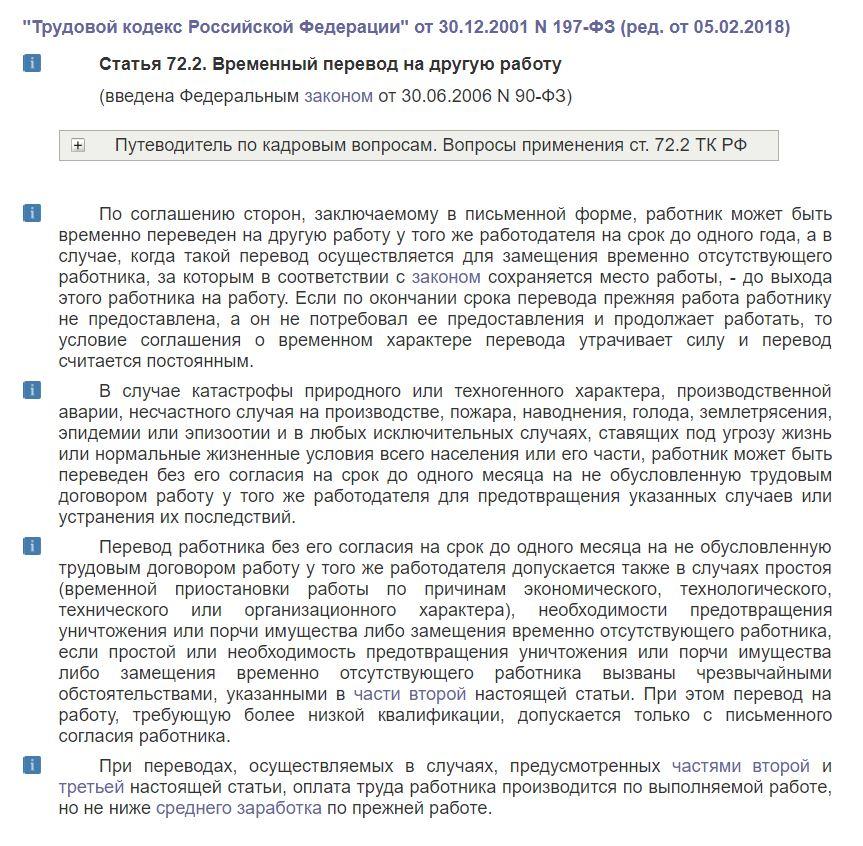 Статья 72.2 Трудового кодекса РФ, регулирующая временный перевод на другую работу