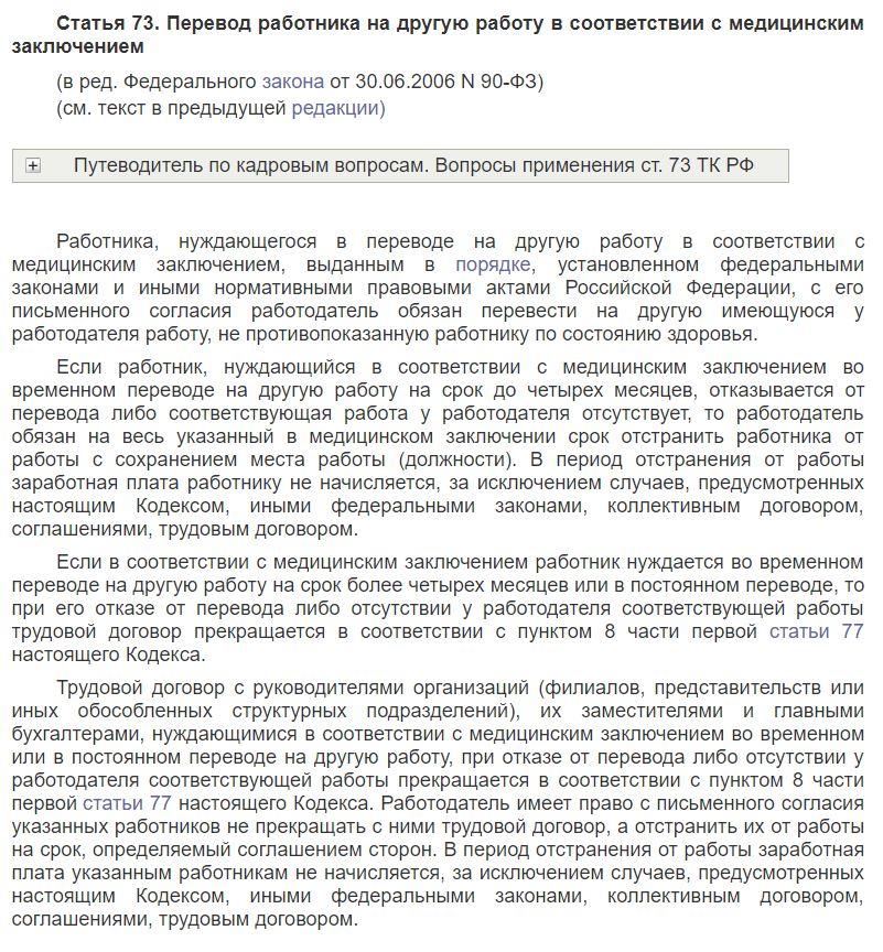 Статья 73 ТК РФ. Перевод на другую работу в соответствии с медицинским заключением