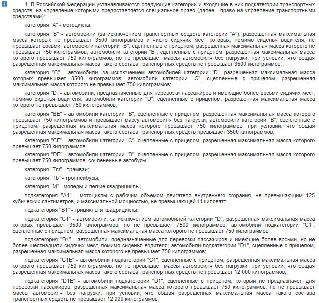Статья 25. Основные положения, касающиеся допуска к управлению транспортными средствами