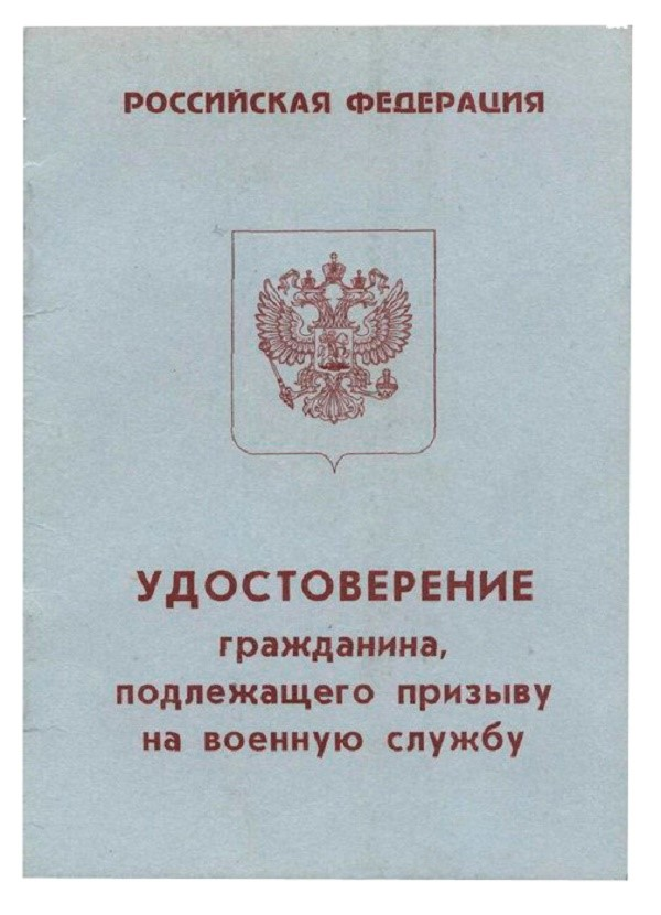 Одна из обязанностей военнообязанных граждан по воинскому учету - бережное хранение имеющихся у них документов, в том числе военного билета и удостоверения гражданина, подлежащего призыву на военную службу