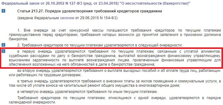 Статья 213.27. Порядок удовлетворения требований кредиторов гражданина