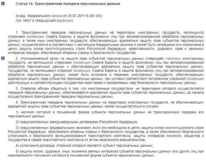 """Федеральный закон """"О персональных данных"""". Статья 12. Трансграничная передача персональных данных"""