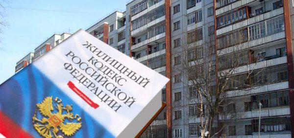 Законодательные основы предоставления жилья