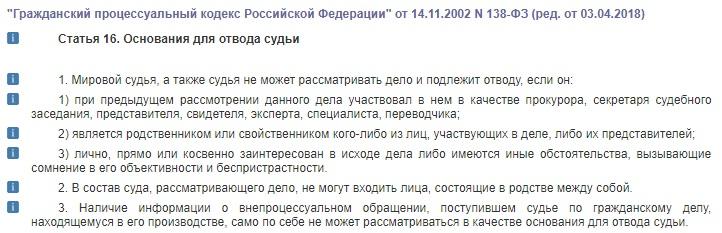 Статья 16 ГПК РФ. Основания для отвода судьи