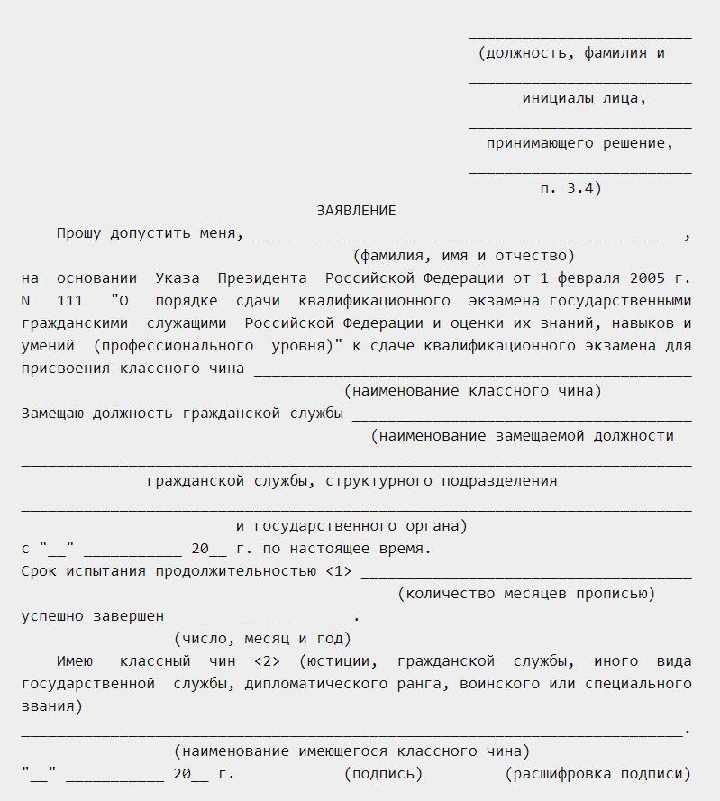 Заявление работника гражданской службы на допуск к сдаче квалификационного экзамена