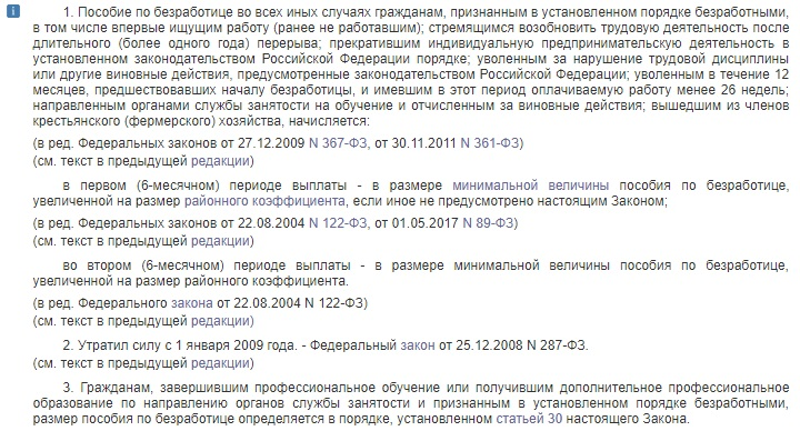 Закон 1032-1.Статья 34. Размеры пособия по безработице отдельным категориям безработных граждан