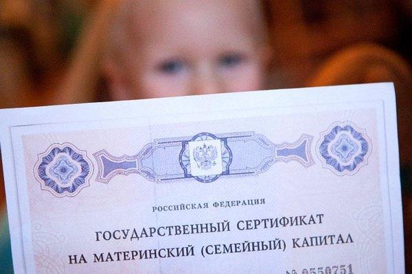 Владелице сертификата могут отказать в выделении средств