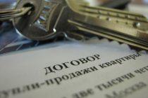 Продать квартиру, купленную с участием маткапитала сложнее, чем обычную