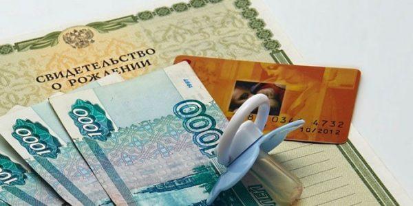 Губернаторские выплаты на второго ребенка имеются во многих регионах России