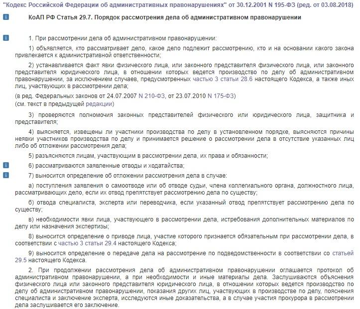 КоАП РФ Статья 29.7. Порядок рассмотрения дела об административном правонарушении