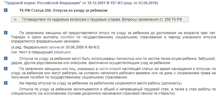 ТК РФ Статья 256. Отпуска по уходу за ребенком