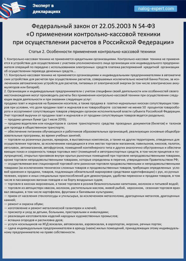Статья 2.Особенности применения контрольно-кассовой техники (ФЗ № 54)