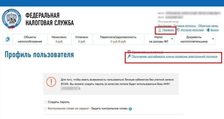 Дальнейшая работа в сервисе требует подключения электронной подписи