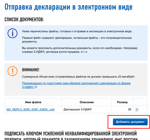 Онлайн-сервис запрашивает пакет документов