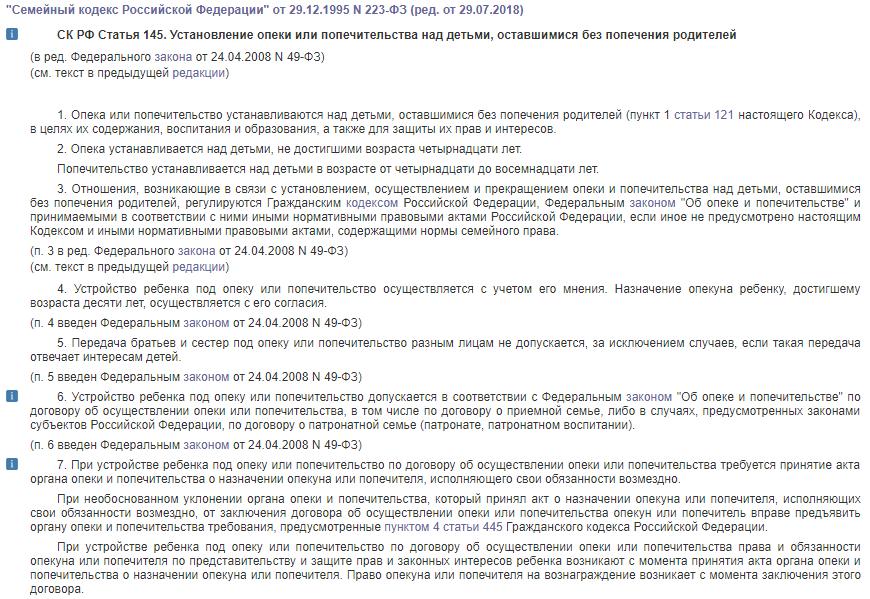 СК РФ Статья 145. Установление опеки или попечительства над детьми, оставшимися без попечения родителей