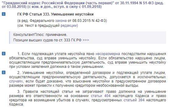 ГК РФ Статья 333. Уменьшение неустойки