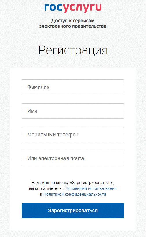 Регистрация в сервисе, где возможна льготная оплата и получение дополнительных возможностей