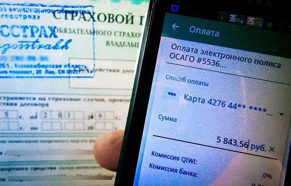 Оплата получения электронного полиса, как и его оформление, производится непосредственно в дистанционном порядке