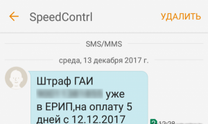 Пример СМС-уведомления от системы Госуслуг