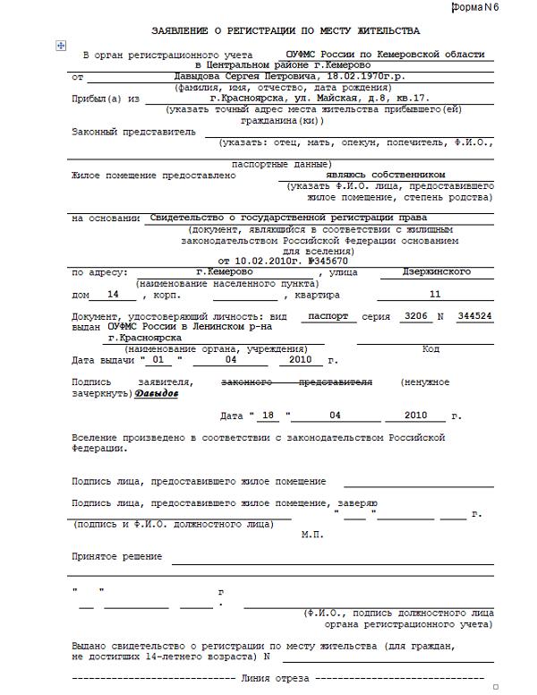 Образец заполнения первой части бланка заявления